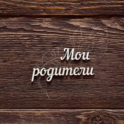"Чипборд ""Надпись Мои родители"" (Арт Лайн), 1 шт."