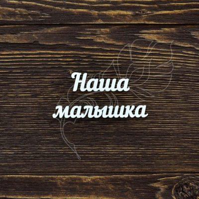 "Чипборд ""Надпись Наша малышка"" (Арт Лайн), 1 шт."