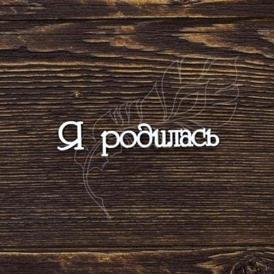"""Чипборд """"Надпись Я родилась"""" (Арт Лайн), 1 эл."""