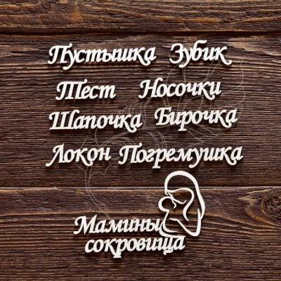 """Чипборд """"Мамины сокровища набор"""" (Арт Лайн), 9 эл"""