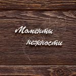 "Чипборд ""Надпись Моменты нежности"" (Арт Лайн), 1 эл."