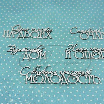 "Чипборд ""Семейные надписи 2"" (Рукоделушка), 5 шт."