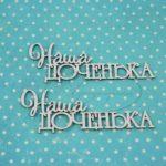 """Чипборд """"Наша доченька 1"""" (Рукоделушка), 2 шт."""