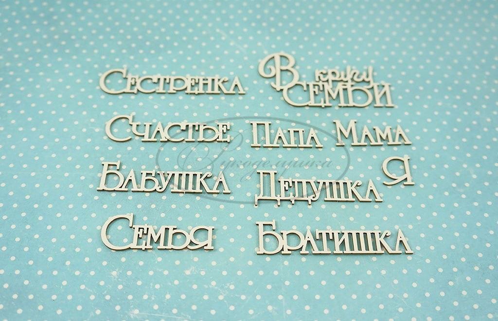 """Чипборд """"Надписи Семья 3 (набор)"""" (Рукоделушка), 10 шт."""