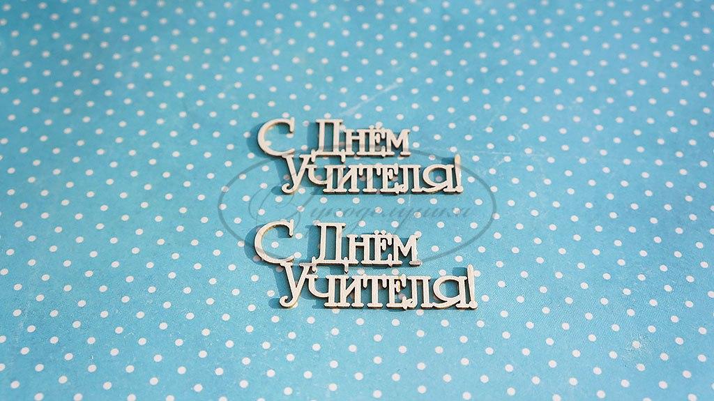 """Чипборд """"С днем учителя 1"""" (Рукоделушка), 2 шт."""