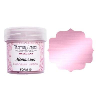 Краска металлик, цвет Розовый шебби, (Фабрика Декора), 20 мл