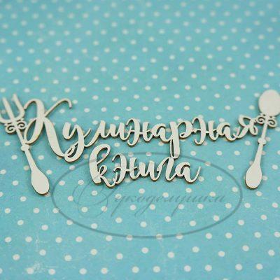 """Чипборд """"Кулинарная книга 2"""" (Рукоделушка), 1 шт."""
