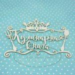 """Чипборд """"Кулинарная книга 3"""" (Рукоделушка), 1 шт."""