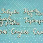 """Чипборд """"Кулинарный набор 3 (надписи)"""" (Рукоделушка), 7 шт."""