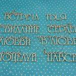 "Чипборд ""Романтичные фразы 2"" (Рукоделушка), 8 шт."