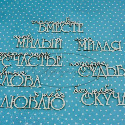 "Чипборд ""Романтичные фразы 3"" (Рукоделушка), 8 шт."