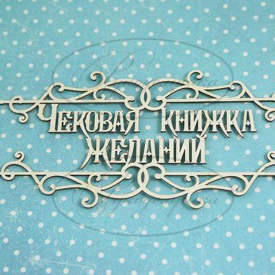 "Чипборд ""Чековая книжка желаний"" (Рукоделушка), 1 шт."