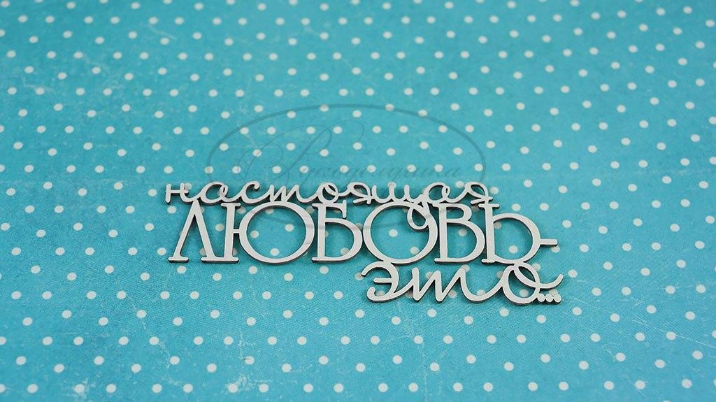 """Чипборд """"Настоящая любовь - это… 1"""" (Рукоделушка), 1 шт."""