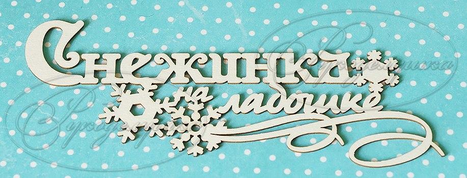 """Чипборд """"Снежинка на ладошке 1"""" (Рукоделушка), 1 шт."""