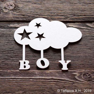 """Чипборд """"Облачко BOY"""" (Арт Лайн), 13*12 см, 1 эл."""