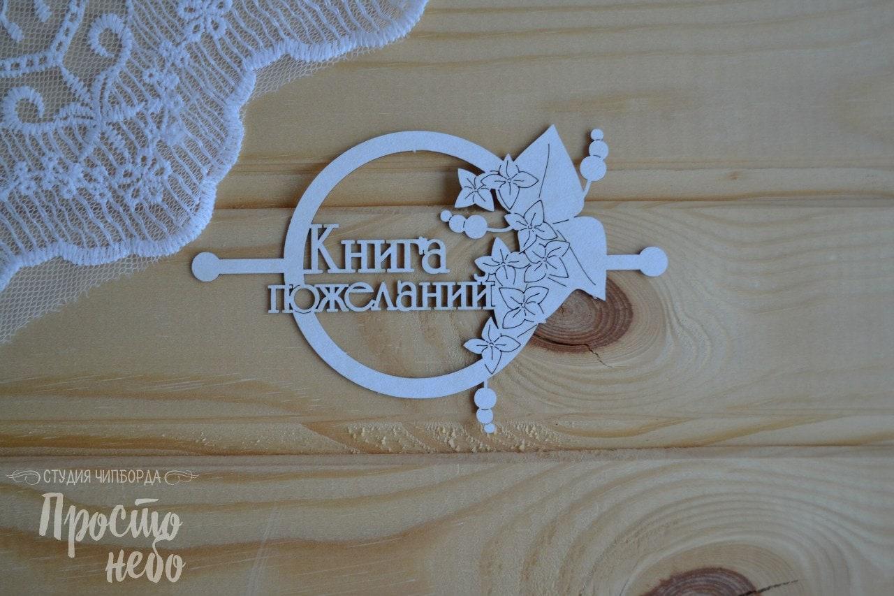 "Чипборд ""Книга пожеланий-1"" (Просто небо), 1 шт."
