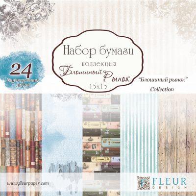 """Набор бумаги """"Блошиный рынок"""" (Fleur design), 15х15 см, 24 л."""
