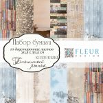 """Набор бумаги """"Блошиный рынок"""" (Fleur design), 30х30 см, 10 л."""