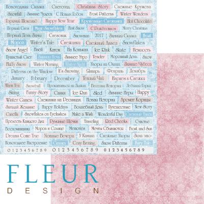 """Лист бумаги """"Теплые слова"""", коллекция """"Новогодняя сказка"""" (Fleur design), 30х30 см"""