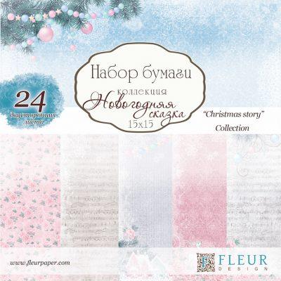 """Набор бумаги """"Новогодняя сказка"""" (Fleur design), 15х15 см, 24 л."""