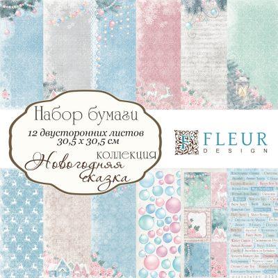 """Набор бумаги """"Новогодняя сказка"""" (Fleur design), 30х30 см, 12 л."""