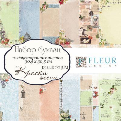 """Набор бумаги """"Краски осени"""" (Fleur design), 30х30 см, 12 л."""