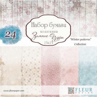 """Набор бумаги """"Зимние узоры"""" (Fleur design), 15х15 см, 24 л."""