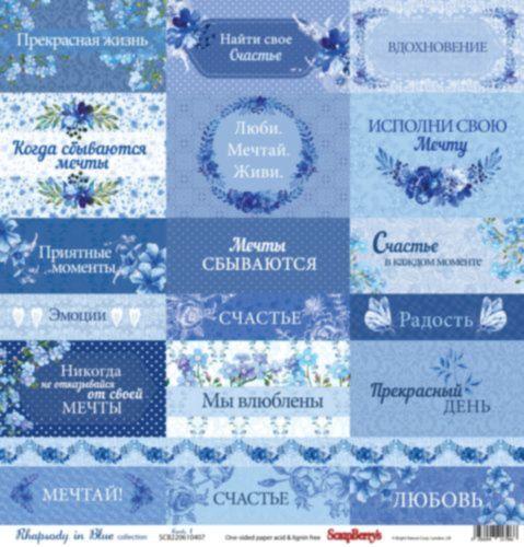 """Лист бумаги """"Карточки 1"""" колекции """"Ноктюрн в голубых тонах"""" (ScrapBerry's), 30х30 см"""