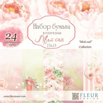 "Набор бумаги ""Мой сад"" (Fleur design), 15х15 см, 24 л."