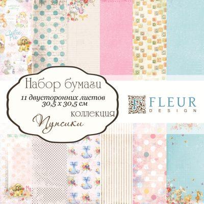 "Набор бумаги ""Пупсики"" (Fleur design), 30х30 см, 11 л."