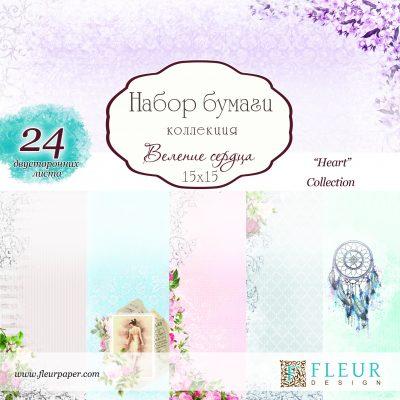 """Набор бумаги """"Веление сердца"""" (Fleur design), 15х15 см, 24 л."""