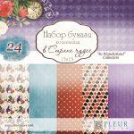 """Набор бумаги """"В стране чудес"""" (Fleur design), 15х15 см, 24 л."""
