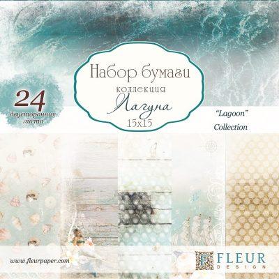 "Набор бумаги ""Лагуна"" (Fleur design), 15х15 см, 24 л."