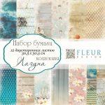 "Набор бумаги ""Лагуна"" (Fleur design), 30х30 см, 12 л."