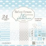 "Набор бумаги ""Мой джентльмен"" (Fleur design), 15х15 см, 24 л. Limited Edition!"