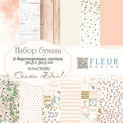"Набор бумаги ""Скажи ""Да""!"" (Fleur design), 30х30 см, 6 л."