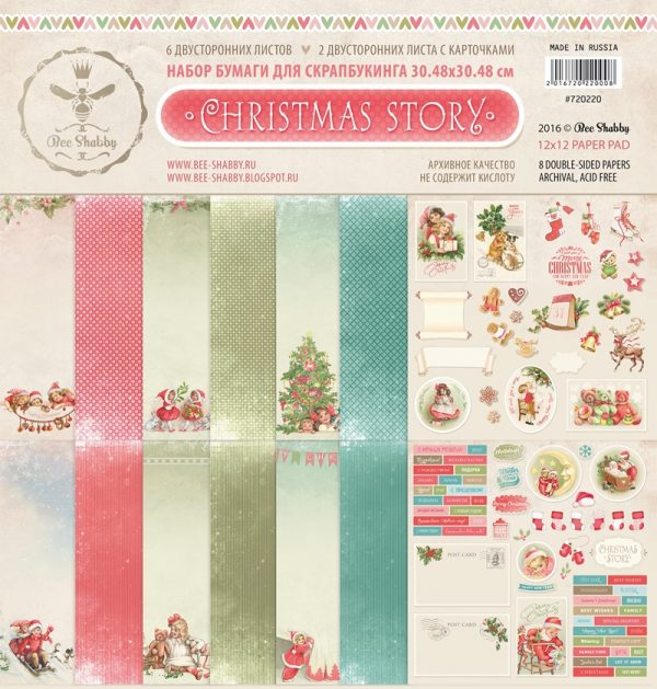 "Набор бумаги ""CHRISTMAS STORY"" (Bee Shabby), 30х30 см, 8 л."