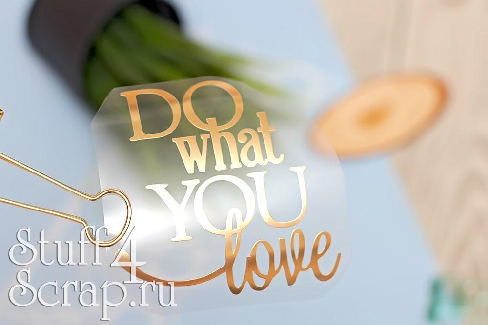 """Надпись из термотрансфера """"Do what you love"""", 9*9 см."""
