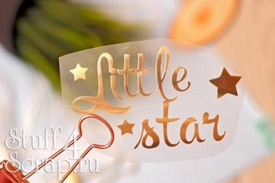 """Надпись из термотрансфера """"Little star - 1"""", 10*6 см."""