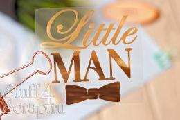 Готовая надпись из термотрансферной пленки для скрапбукинга Little man
