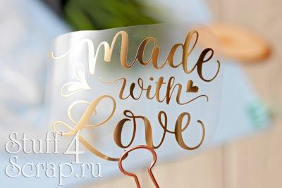 """Надпись из термотрансфера """"Made with love"""" 10*8 см."""