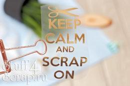Готовая надпись из термотрансферной пленки для скрапбукинга Keep Calm and scrap on