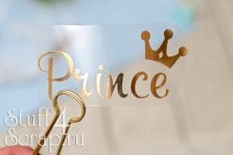 Готовая надпись из термотрансферной пленки для скрапбукинга Prince