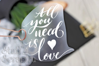 "Надпись из термотрансфера ""All you need is love - 1"", 11*9,5 см."