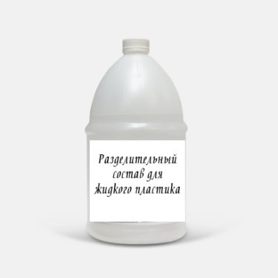 Разделительный состав для жидкого пластика