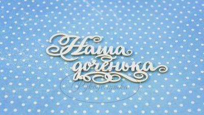 """Чипборд """"Наша доченька 2"""" (Рукоделушка), 1 шт."""