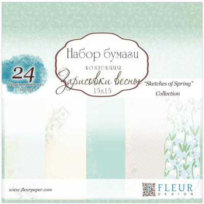 """Набор бумаги """"Зарисовки весны"""" (Fleur design), 15х15 см, 24 л."""
