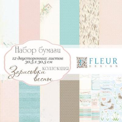 """Набор бумаги """"Зарисовки весны"""" (Fleur design), 30х30 см, 12 л."""