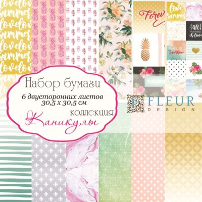 "Набор бумаги ""Каникулы"" (Fleur design), 30х30 см, 6 л."