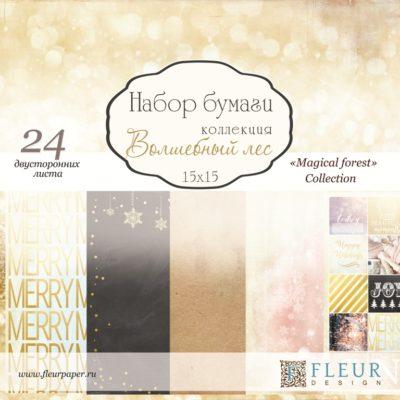 """Набор бумаги """"Волшебный лес"""" (Fleur design), 15х15 см, 24 л"""